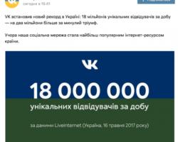 ВКонтакте поставила рекорд по посещаемости на Украине после запрета